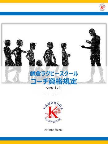 コーチ資格制度_0322-01.jpg