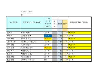 公開_小4_2019_最終-1.jpg