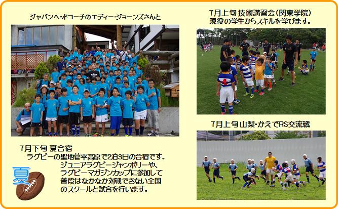 スクール活動夏90.png