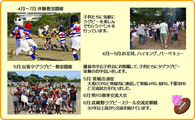 スクール活動春90.png