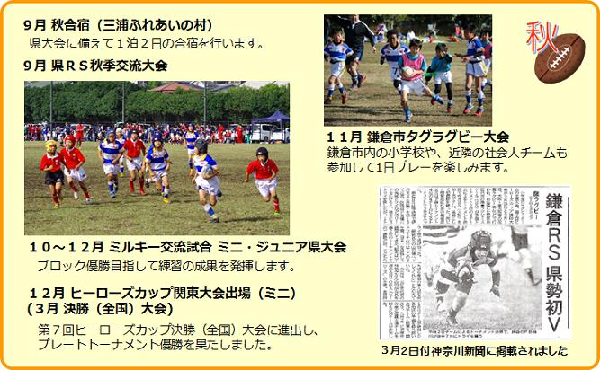 スクール活動秋90v2.png