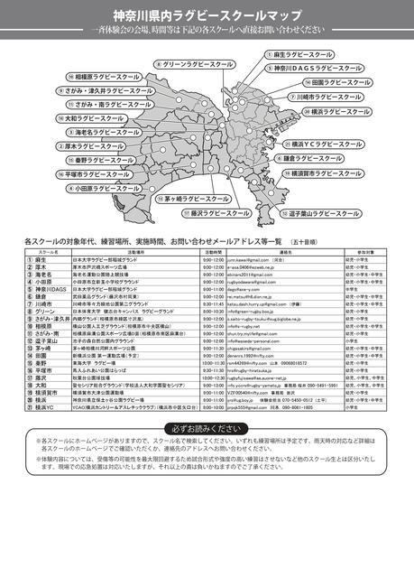 一斉体験チラシ2017v2ウラ最終.jpg
